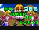 月刊JOKER姉貴ランキング3月号