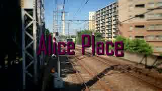 【合作】Alice Place