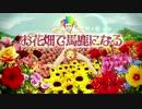 【ニコカラ】お花畑で馬鹿になる(on vocal)