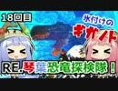 【ARK:Survival_Evolved】RE.琴葉恐竜探検隊!18回目【The Center】
