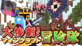 【実況】大惨劇!マインクラフト冒険隊 Part20【Minecraft】