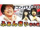 【#コンパス】笑撃のラスト! 週イチ研究室 第10話【ふぁんきぃ】