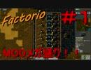 【Factorio】 MODメガ盛り!! #1