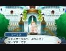 【7話】サファリ気分でポケットモンスタームーン【初見のんびり実況】