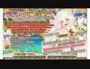 【花騎士】思いやりと行楽の歓迎会 BGM 10分