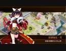 城プロ:RE 秘伝武具 - 聚楽の弓 - (難) ★5以下6人平均Lv41.7 全蔵無傷 thumbnail