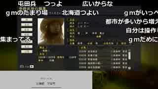 【ch】うんこちゃん『信長の野望 創造PK('17 準備編)』part20