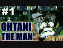 【ゆっくり実況】OHTANI THE MAN ~MLBに挑む日本の宝#1~【MLB The show17】