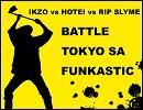 IKZO vs HOTEI vs RIP SLYME 【修正版】