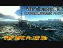 【War Thunder海軍】こっちの海戦の時間だ Part14【ゆっくり実況・ソ連海軍】