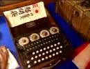 暗号と解読の歴史