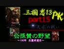 【三國志13PK】【ゆっくり実況】公孫賛の野望part15