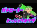 【Splatoon2】ガチローラー勢の試射会必勝講座 #2