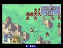 ファイアーエムブレム~烈火の剣~ヘクトル編ハードⅡ 29章(2/4) thumbnail