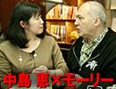 第90位:【会員限定】中島恵×モーリー「なぜ東大は中国人だらけ?」 - モーリーch#67