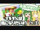 【VOICEROID実況】マキずんは風になりたい#1修正版【チョコボレーシング】