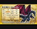 【オレカバトルbgm】冥王竜ファヴニールのテーマ