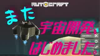 【Autocraft】また宇宙開発、はじめましたpart3【複数実況】