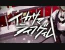 イカサマライフゲイム Feat,響音コウキ【UTAUカバー】