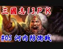 【三國志13PK】第五話:河内防衛戦