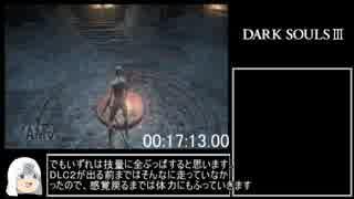 【ダークソウル3】全ボス撃破(DLC込み) RTA 2:17:47 PART1【ゆっくり解説】