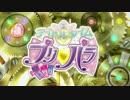 プリパラ アニメOP集 [2017]