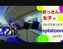 【実況】おっさん系女子がのんびりsplatoon part35【スプラトゥーン】