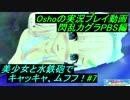 【実況プレイ】閃乱カグラPBS 美少女と水鉄砲でキャッキャ、ムフフ!  #7
