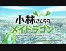 小林さんちのメイドラゴンの映像で京阪電鉄の発車メロディ
