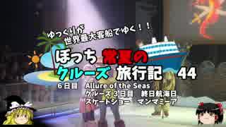 【ゆっくり】クルーズ旅行記 44 Allure of the Seas マンマミーア