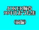 JOKER姉貴 90年代おうた集(前編)