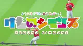 """けものフレンズMAD ~ようこそ """"The Ball Park"""" へ!~"""