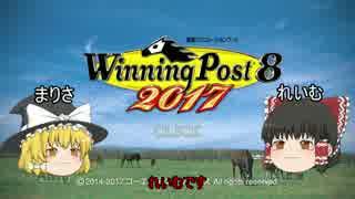 WinningPost8 2017ゆっくり実況 Part1 初見、最高難易度でダービーを目指す!