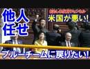【韓国は悪くない】 米中首脳会談で解決するニダ!また他人任せ?