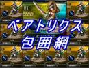 【FFBE】ベアトリクス狙って30連+☆4以上確定チケット4枚投下