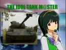THE IDOL TANK M@STER 95「61式戦車」
