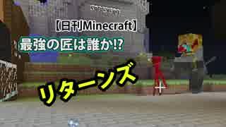 【日刊Minecraft】最強の匠は誰か!?リターンズ 芸術編7日目【4人実況】