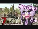 【7 Days To Die】撲殺天使ゆかりの生存戦略 70【結月ゆかり+α】 thumbnail
