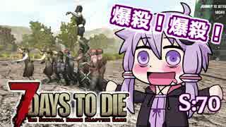 【7 Days To Die】撲殺天使ゆかりの生存戦略 70【結月ゆかり+α】