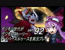 デジモン世代がデジモンストーリーサイバースルゥース実況プレイpart92
