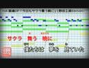 【カラオケ】銀魂OP「今日もサクラ舞う暁に」(CHiCO with HoneyWorks) (歌詞付)