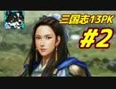 【三国志13PK】劉禅伝【ゆっくり実況】#2