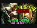 【三國志13PK】【ゆっくり実況】公孫賛の野望part16(最終回)