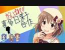 がんばれ喜多日菜子合作(日菜子が気になったらこれを見て→sm31066196)