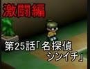 【実況】カスタムロボV2【第25話・激闘編】