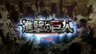 【進撃の巨人 Season 2 OP】心臓を捧げよ!【高音質】