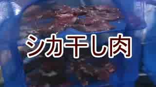 【シカ干し肉】狩猟肉を加工して異世界でも安心! 新米猟師ハンター18