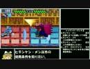 【ゆっくり実況】ロックマンエグゼ4をP・Aだけでクリアする 第32話