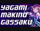 八神マキノ合作plus(総選挙は八神マキノに一票を!目指せ100万票!)