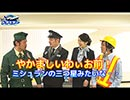 閉店トラベラー 〜55分前のVictory Flight〜【第1話】